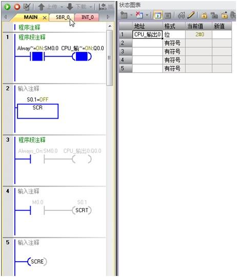 顺序控制(SCR)指令 PLC 第8张