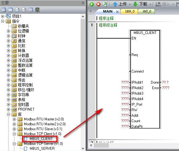 S7-200 SMART Modbus TCP 客户端指令 PLC 第3张