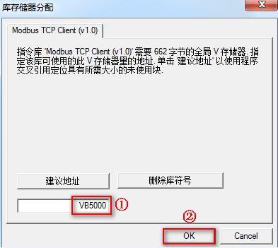 S7-200 SMART Modbus TCP 客户端指令 PLC 第6张