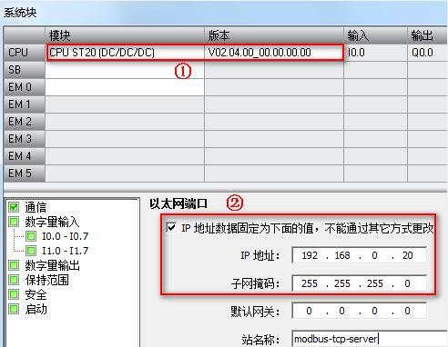 S7-200 SMART Modbus TCP 服务器指令 PLC 第2张