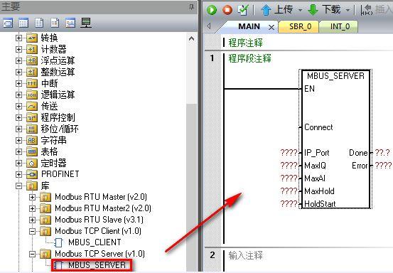 S7-200 SMART Modbus TCP 服务器指令 PLC 第3张