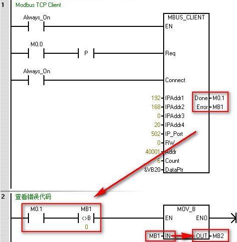 Modbus TCP 常见问题 PLC 第5张